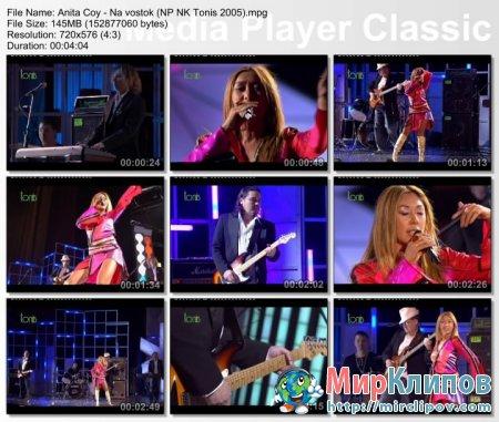 Анита Цой - На Восток (Live, Новые Песни О Главном, 2005)