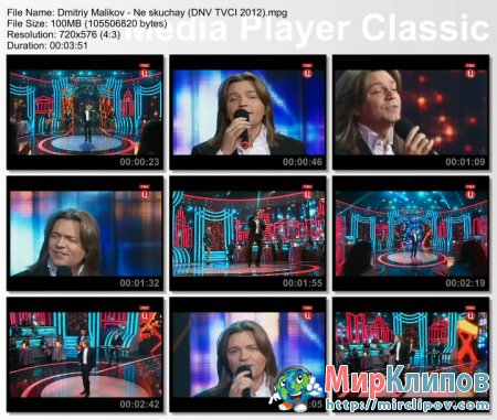 Дмитрий Маликов - Не Скучай (Live, Давно Не Виделись, 2012)