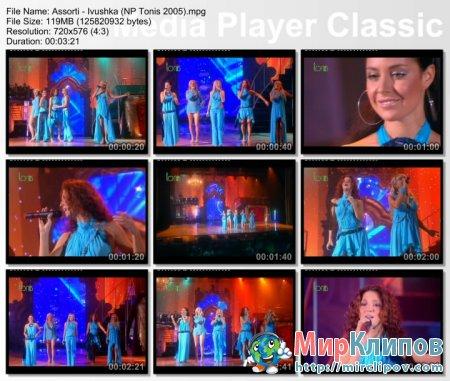 Ассорти - Ивушка (Live, Новые Песни О Главном, 2005)