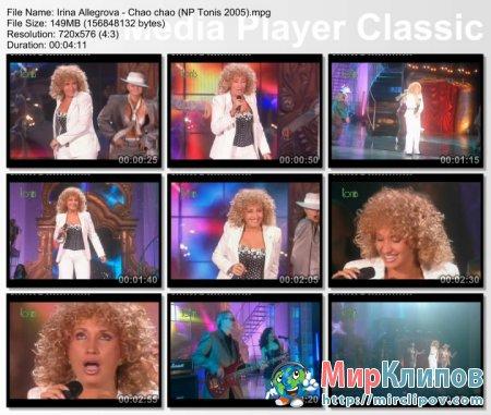 Ирина Аллегрова - Чао, Чао (Live, Новые Песни О Главном, 2005)