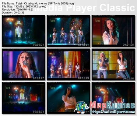 Тутси - От Тебя До Меня (Live, Новые Песни О Главном, 2005)