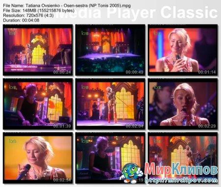 Татьяна Овсиенко - Осень-Сестра (Live, Новые Песни О Главном, 2005)