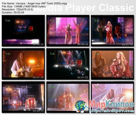 Варвара - Ангел Мой (Live, Новые Песни О Главном, 2005)