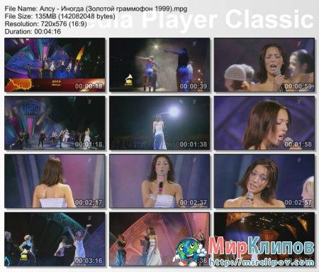 Алсу - Иногда (Live, Золотой Граммофон, 1999)