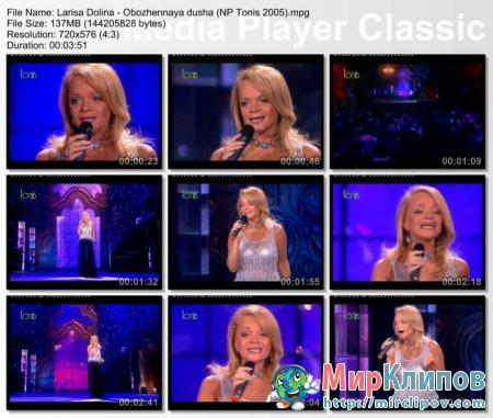Лариса Долина - Обожжённая Душа (Live, Новые Песни О Главном, 2005)