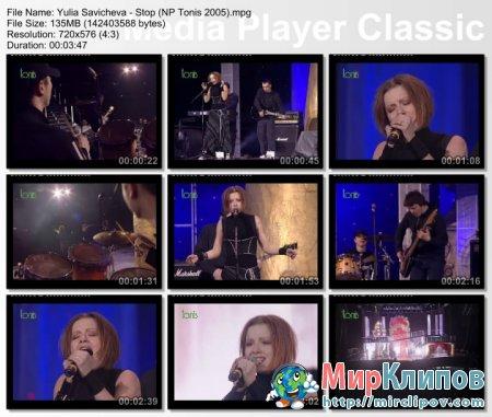 Юлия Савичева - Стоп (Live, Новые Песни О Главном, 2005)