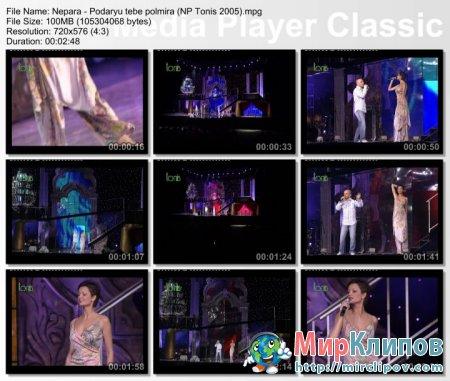 Непара - Подарю Тебе Полмира (Live, Новые Песни О Главном, 2005)