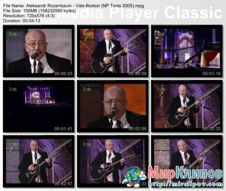 Александр Розенбаум - Вальс-Бостон (Live, Новые Песни О Главном, 2005)