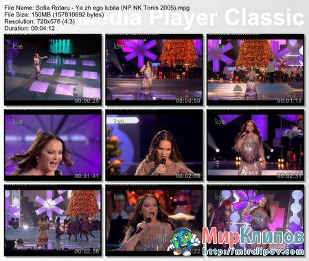 София Ротару - Я Ж Его Любила (Live, Новые Песни О Главном, 2005)