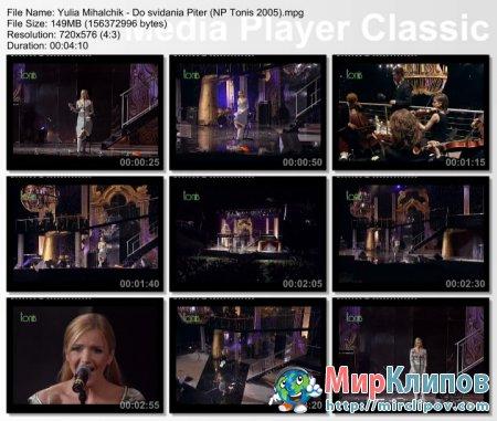 Юлия Михальчик - До Свидания, Питер (Live, Новые Песни О Главном, 2005)