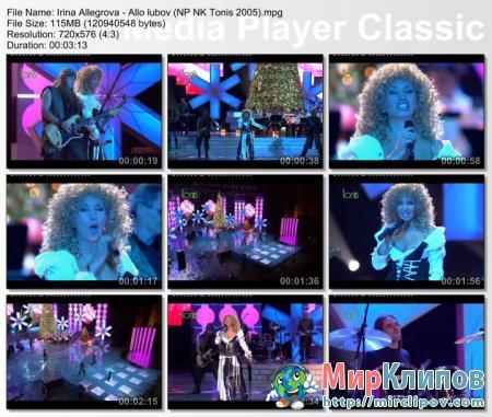 Ирина Аллегрова - Алло, Любовь! (Live, Новые Песни О Главном, 2005)
