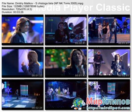 Дмитрий Маликов - С Чистого Листа (Live, Новые Песни О Главном, 2005)