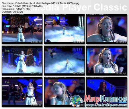 Юлия Михальчик - Лебедь Белая (Live, Новые Песни О Главном, 2005)