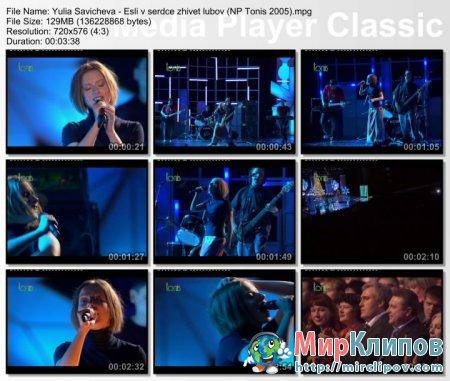 Юлия Савичева - Если В Сердце Живёт Любовь (Live, Новые Песни О Главном, 2005)