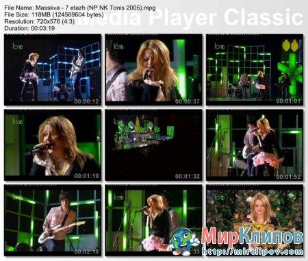Массква - 7 Этаж (Live, Новые Песни О Главном, 2005)