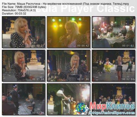 Маша Распутина - На Верёвочке Воспоминаний (Live, Под Знаком Зодиака. Телец)