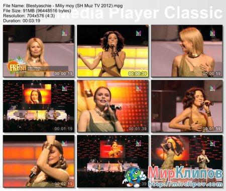 Блестящие - Милый Мой (Live, 100% Свежий Хит, 2012)