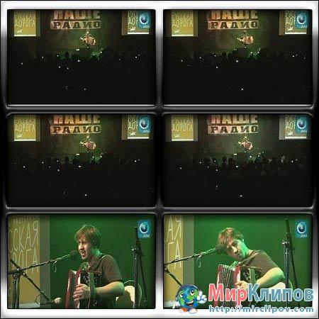 Игорь Растеряев - Русская Дорога (Live, 2011)