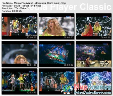 Маша Распутина - Долюшка (Live, Disco Дача)