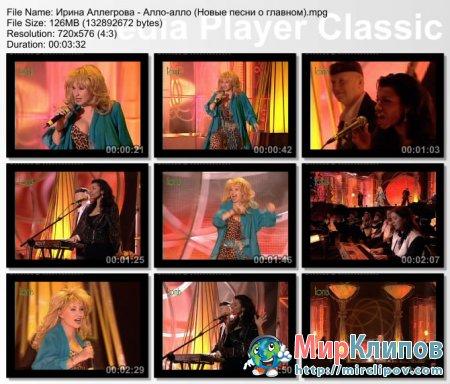 Ирина Аллегрова - Алло-Алло (Live, Новые Песни О Главном)