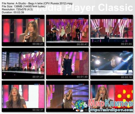 А-Студио - Бегу К Тебе (Live, Цветы И Песни Весны, 2012)