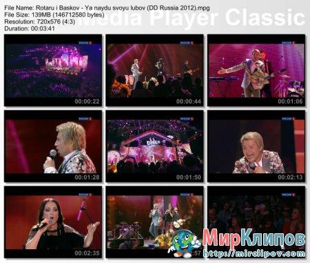 София Ротару и Николай Басков - Я Найду Свою Любовь (Live, Диско Дача, 2012)