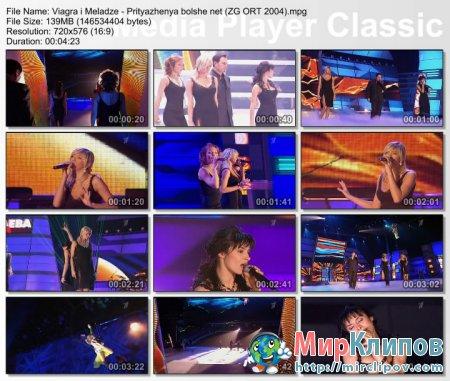 Виа Гра и Валерий Меладзе - Притяженья Больше Нет (Live, Золотой Граммофон, 2004)