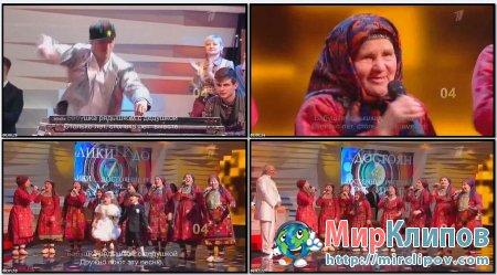 Бурановские Бабушки - Золотая Свадьба (Live, Достояние Республики, 2012)