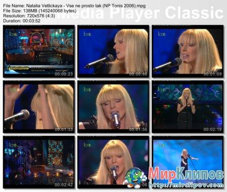 Наталья Ветлицкая - Все Не Просто Так (Live, Новые Песни О Главном, 2006)