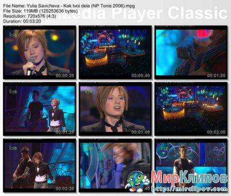Юлия Савичева - Как Твои Дела (Live, Новые Песни О Главном, 2006)