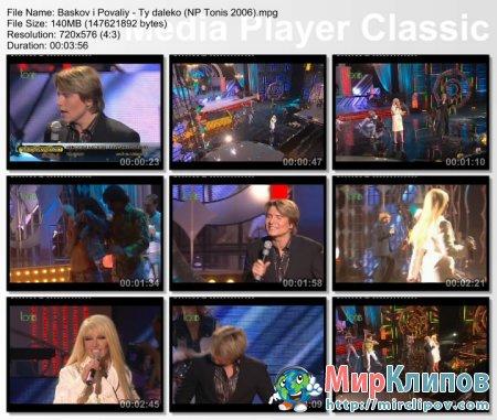 Николай Басков и Таисия Повалий - Ты Далеко (Live, Новые Песни О Главном, 2006)