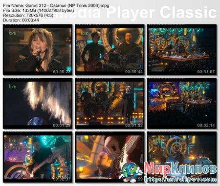 Город 312 - Останусь (Live, Новые Песни О Главном, 2006)