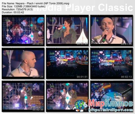 Непара - Плачь И Смотри (Live, Новые Песни О Главном, 2006)