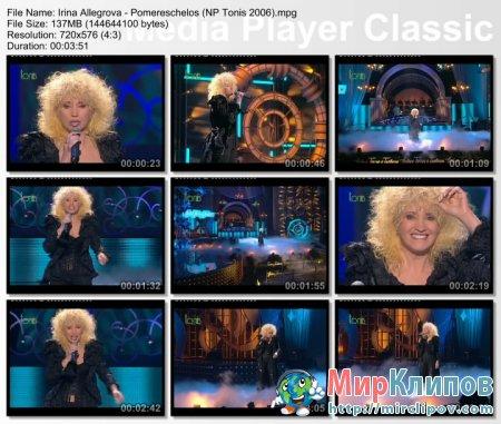 Ирина Аллегрова - Померещилось (Live, Новые Песни О Главном, 2006)