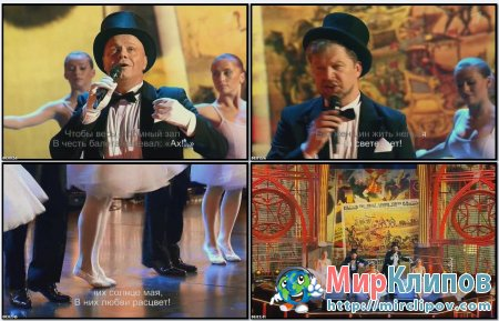 Алексей Кортнев и Валдис Пельш - Песенка Графа Бони (Live, Две Звезды, 2012)