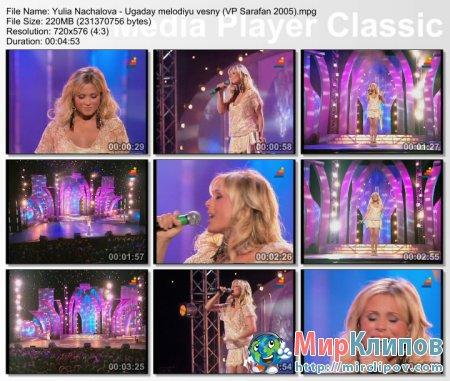 Юлия Началова - Угадай Мелодию Весны (Live, Весна В Пути, 2005)