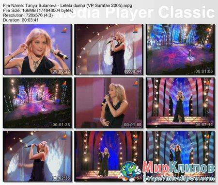 Татьяна Буланова - Летела Душа (Live, Весна В Пути, 2005)