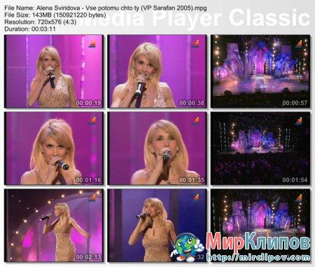 Алена Свиридова - Всё Потому, Что Ты (Live, Весна В Пути, 2005)