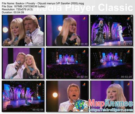 Николай Басков и Таисия Повалий - Отпусти Меня (Live, Весна В Пути, 2005)