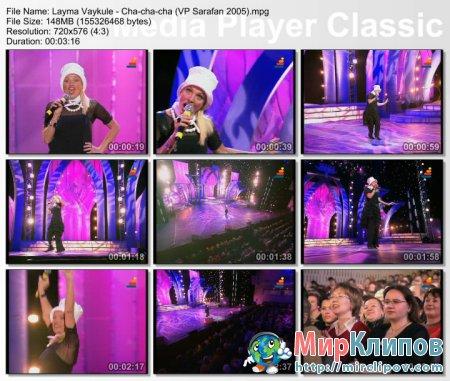 Лайма Вайкуле - Ча-Ча-Ча (Live, Весна В Пути, 2005)