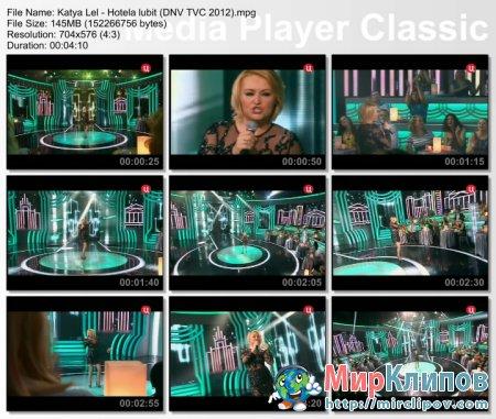 Катя Лель - Хотела Любить (Live, Давно Не Виделись, 2012)