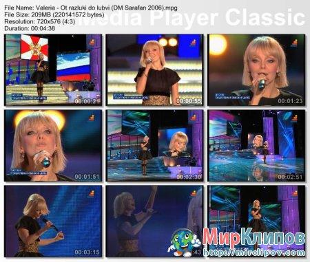 Валерия - От Разлуки До Любви (Live, День Милиции, 2006)