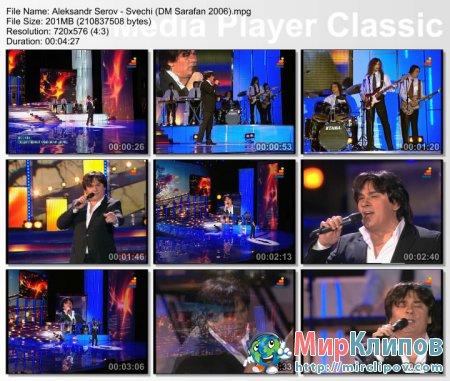 Александр Серов - Свечи (Live, День Милиции, 2006)