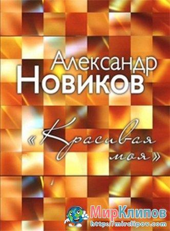 Александр Новиков - Красивая Моя (Live, Крокус Сити Холл, 2012)