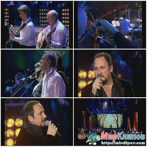 Стас Михайлов - За Воротами Времени (Live, 2012)