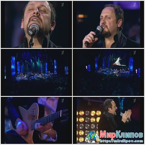 Стас Михайлов - Серый Дождь (Live, 2012)