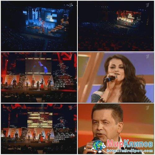 Любэ И Сати Казанова - Давай-Наяривай (Live, 2012)