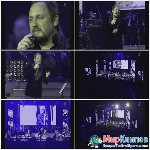 Стас Михайлов - Я Просто Шёл Однажды По Земле (Live, 2012)