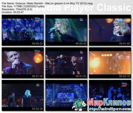 Глюкоза и Макс Барских - Бьет По Глазам (Live, Премия Муз ТВ, 2012)