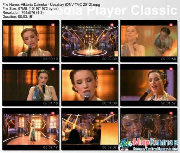 Виктория Дайнеко - Уезжай (Live, Давно Не Виделись, 2012)